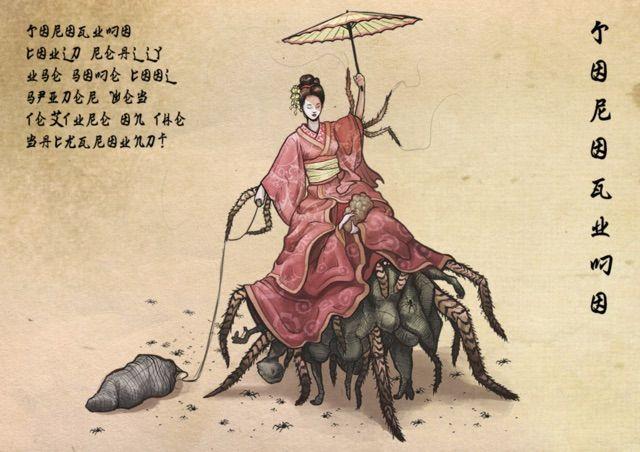 demonios japoneses