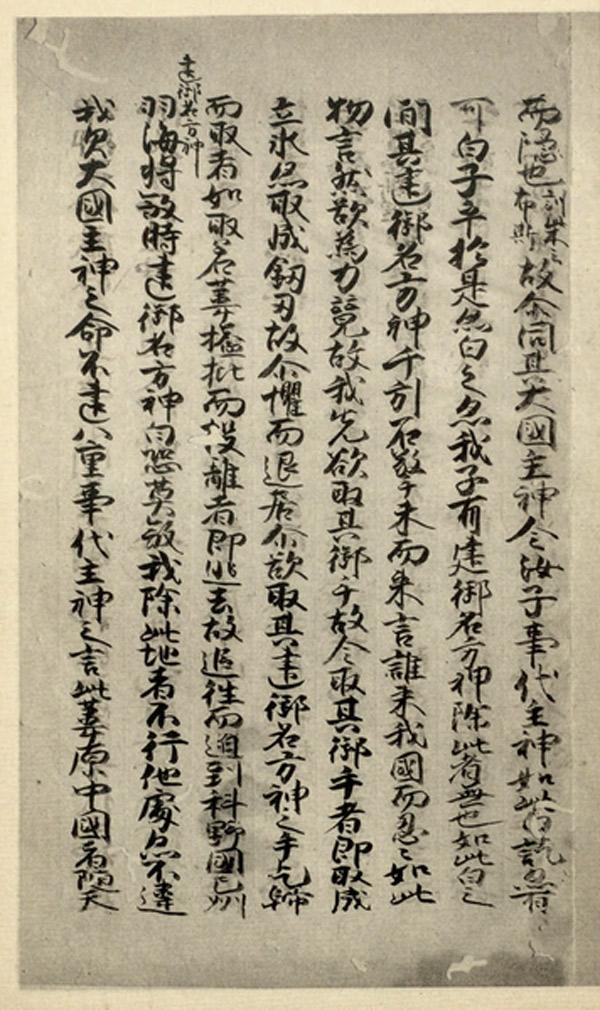mito de la creación de Japón