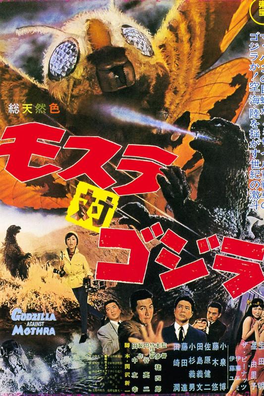 Godzilla vs Monthra
